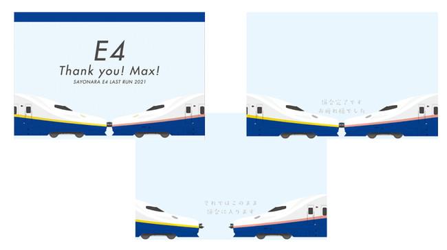 E4系 パラパラメモ(連結)
