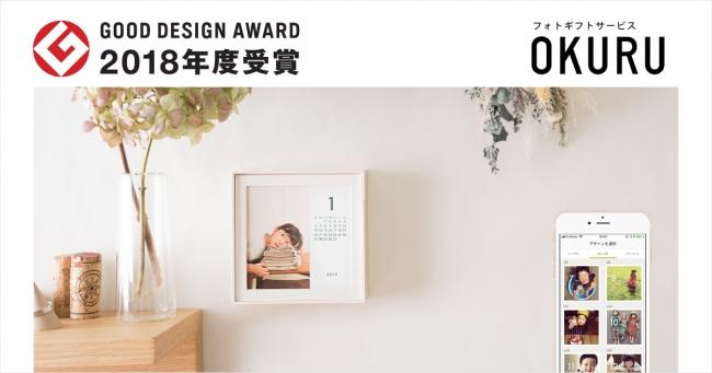 フォトギフトサービス okuru 2018年度グッドデザイン賞を受賞 株式