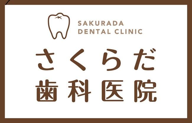 さくらだ歯科医院 ロゴ