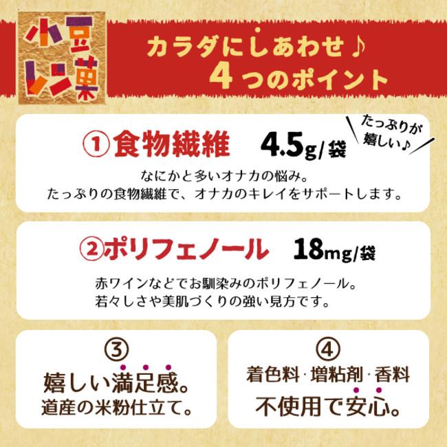 「小豆レン菓」カラダにしあわせ♪4つのポイント
