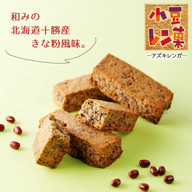 「小豆レン菓」カラダにいいだけじゃ物足りない!和みのきな粉風味。