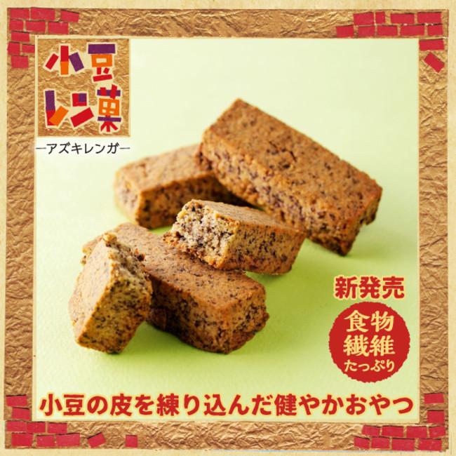 十勝小豆の皮に注目した新感覚!健康バー「小豆レン菓」