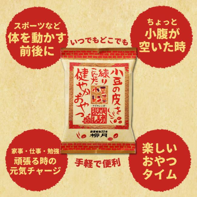 「小豆レン菓」いつでもどこでも手軽で便利!レンガみたいなブロックタイプ。