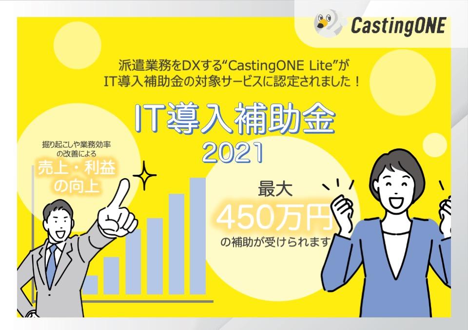 人材派遣業界に特化したSaaS「CastingONE Lite」が、経済産業省「IT導入補助金2021」の対象サービスに認定