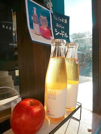 福島市内で収穫されたリンゴを使用したシードル おららのコミセで提供