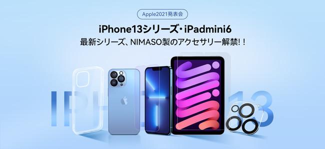 NIMASO新商品