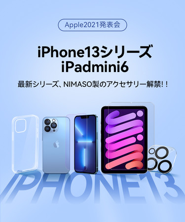 NIMASO特別価格キャンペーン