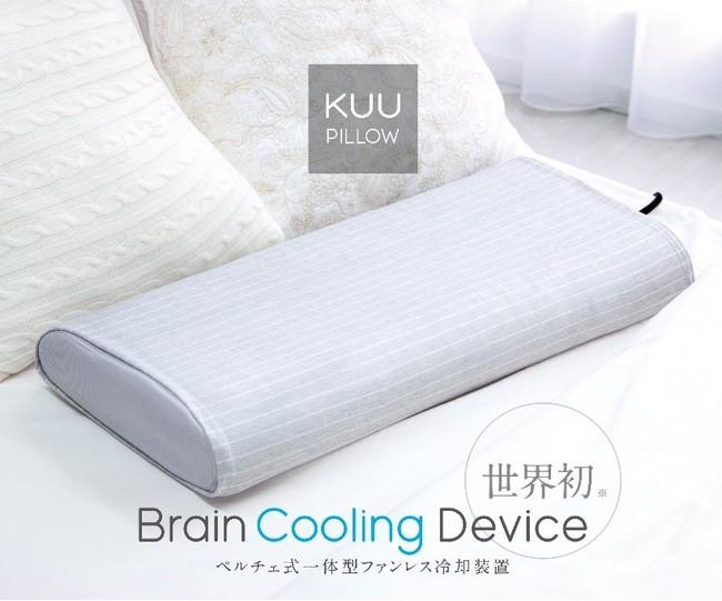 世界初 ペルチェ式一体型ファンレス脳冷枕「KUU PILLOW」を発売|ロイ・マーケティングデザイン株式会社のプレスリリース