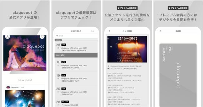 claquepot公式アプリ「claquepot official app」ダウンロード無料、有料会員になると限定サービスも楽しめる