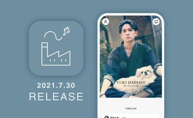 林ゆうきオフィシャルアプリ「YUKIHAYASHI FUN FAN CLUB」2021年7月30日正式リリース