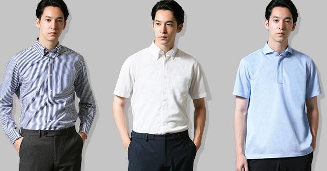 左から、長袖シャツ、半袖シャツ、ポロシャツ