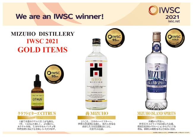 IWSC GOLD受賞