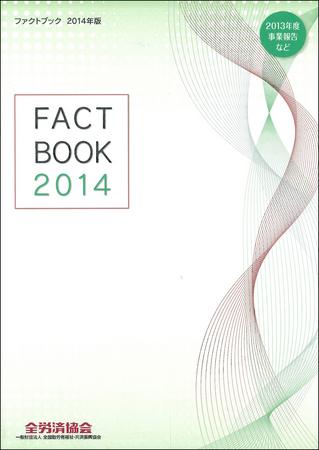 ファクトブック2014年版」と「全...