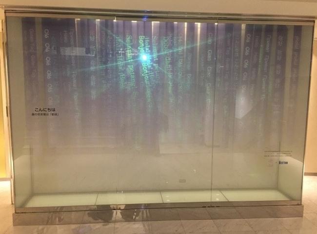 5~6階:『こんにちは』藤の花言葉は「歓迎」※短冊が揺れると妖怪の足跡が映像で出現します。