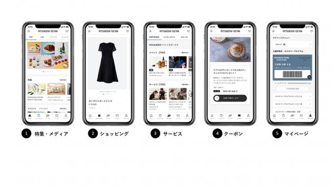 三越伊勢丹アプリ画面