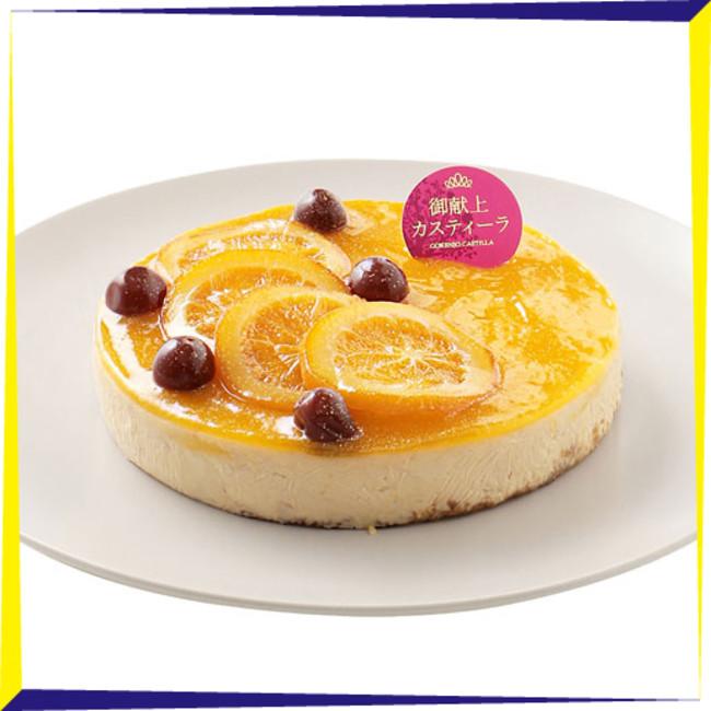 <御献上カスティーラ>オレンジのチーズケーキ 4,320円(直径約15cm) [三越伊勢丹オンラインストア限定]