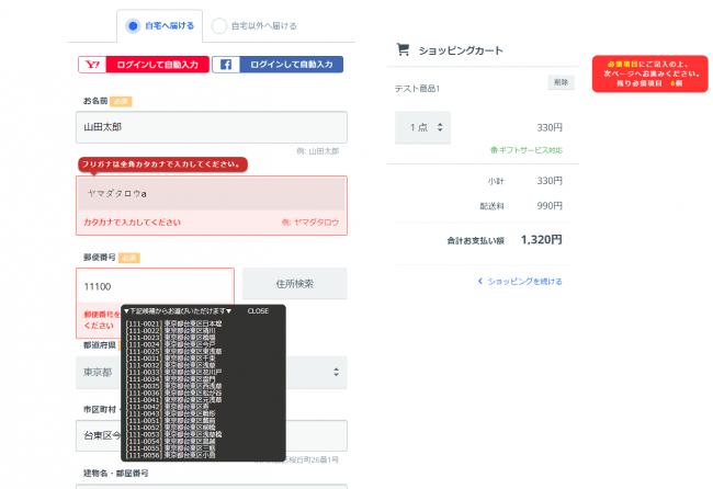 入力フォーム支援ツール「EFO CUBE」、「カラーミーショップ アプリ ...