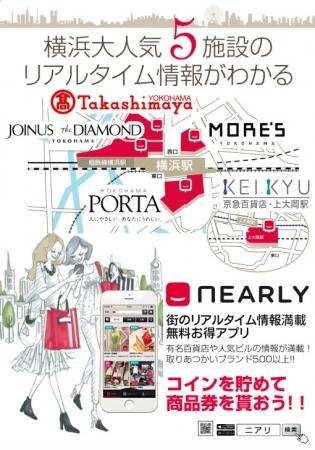 横浜市内の5つの商業施設でNEARLY(ニアリ)ウォークインが5月よりスタート!