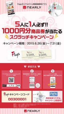 「新宿エリアでの購買活動が変わる!」~お買い物アプリ「NEARLY(ニアリ)」がスタート~