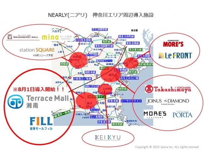テラスモール湘南でも「NEARLY(ニアリ)」導入開始!~神奈川の全域へ拡大~