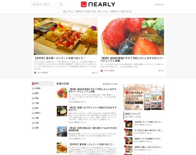「NEARLY(ニアリ)」サービス開始2周年を記念して、お出かけ情報を提供するwebマガジン「ニアリMAG」をオープン