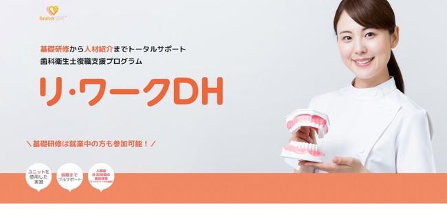 ⻭科衛生⼠復職支援リ・ワークDH