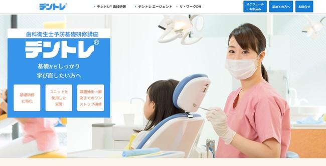 ⻭科衛生⼠基礎実習研修デントレ(R)