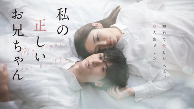 『私の正しいお兄ちゃん』キービジュアル (C)モリエサトシ・講談社/フジテレビジョン