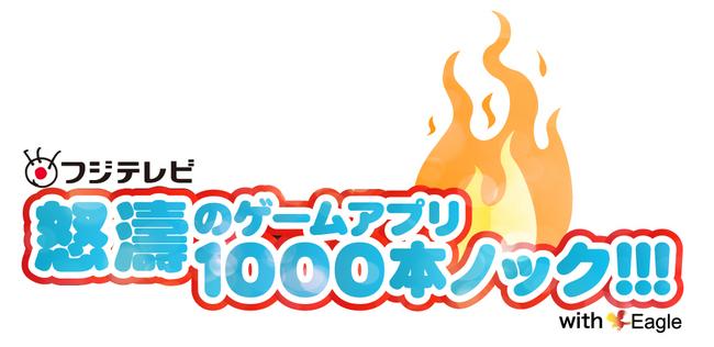 「フジテレビ 怒涛のゲームアプリ1000本ノック!!!」スマートフォンゲームアプリを1000タイトルリリース!