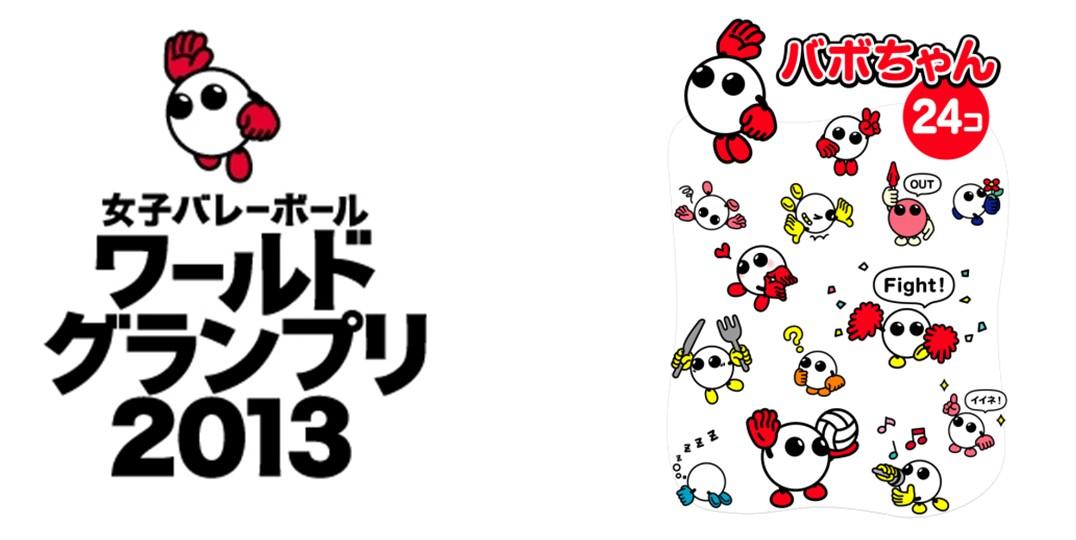 フジテレビ女子バレーボールワールドグランプリ2013マスコット
