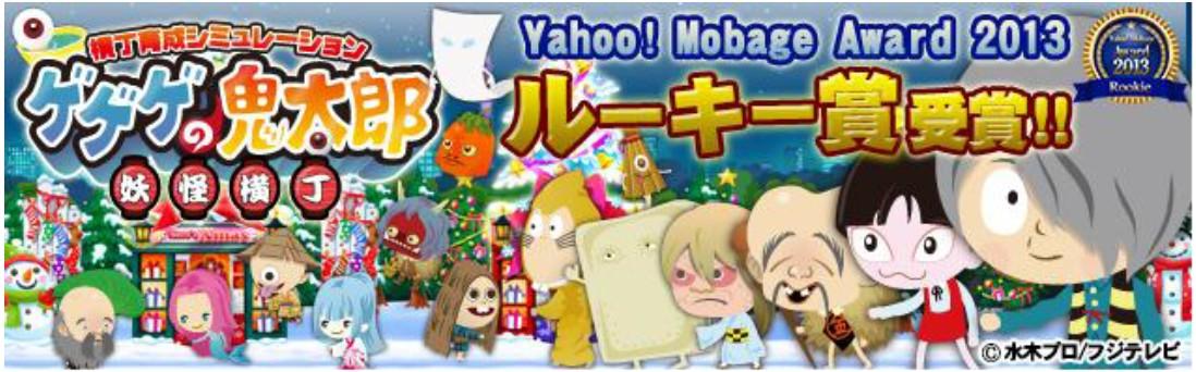 【フジテレビ】PC版ゲーム「ゲゲゲの鬼太郎 妖怪横丁」『Yahoo! Mobage Award 2013 ルーキー賞』受賞!受賞記念キャンペーン12月3日(火)~