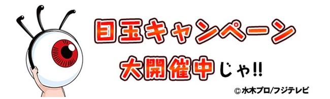 フジテレビ】PC版ゲーム 「ゲゲ...