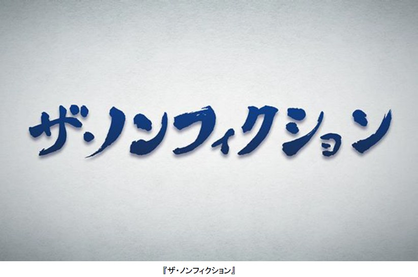 大阪 ザノン フィクション