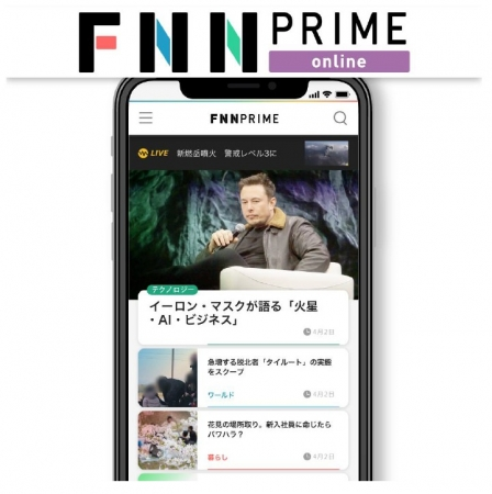 フジテレビ】FNNの新しいデジタ...