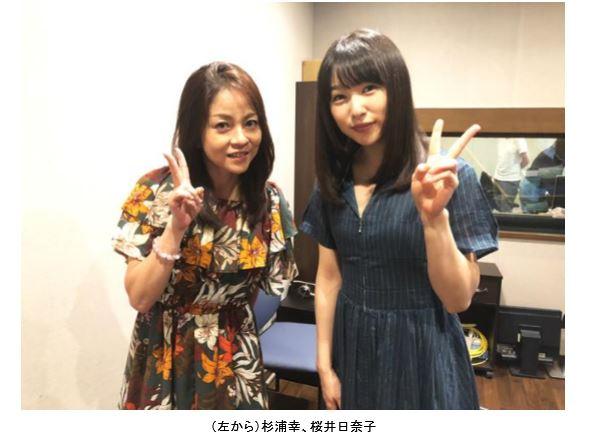 ヤヌス の 鏡 桜井 日奈子