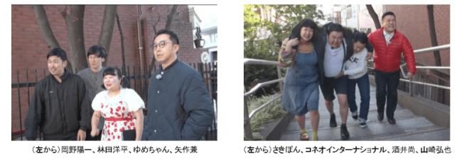 フジテレビ】FODオリジナルバラエティ新番組 『矢作と山崎とイケメン ...