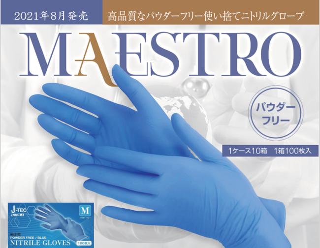 MAESTRO(マエストロ)ニトリル手袋