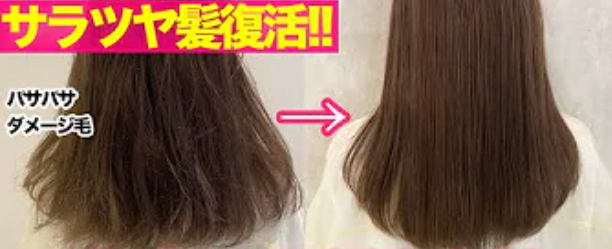 髪質改善ビフォーアフター