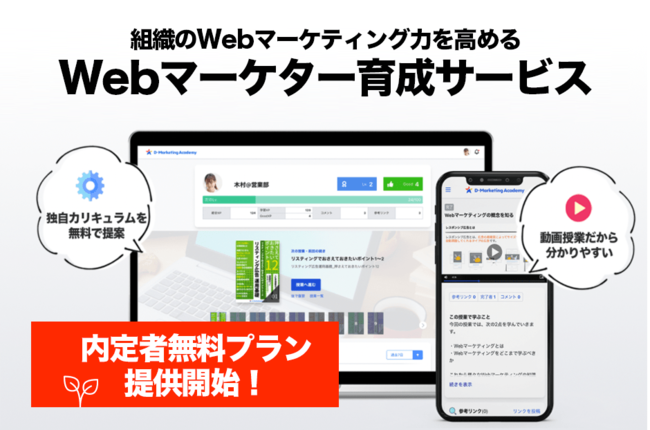 Webマーケター育成サービス