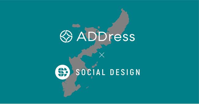 「まちづくり×多拠点生活」プラットフォームで、地域の関係人口の創出を。Social Design、ADDressと業務提携し、沖縄北部拠点の共同開発を開始