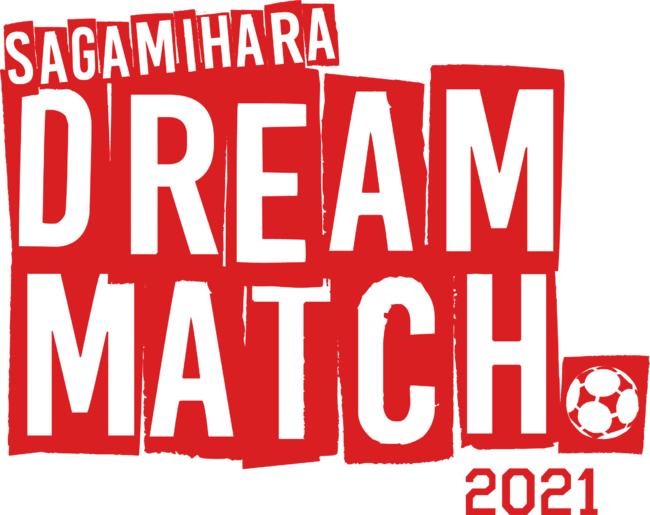 さがみはらドリームマッチ2021 ロゴ