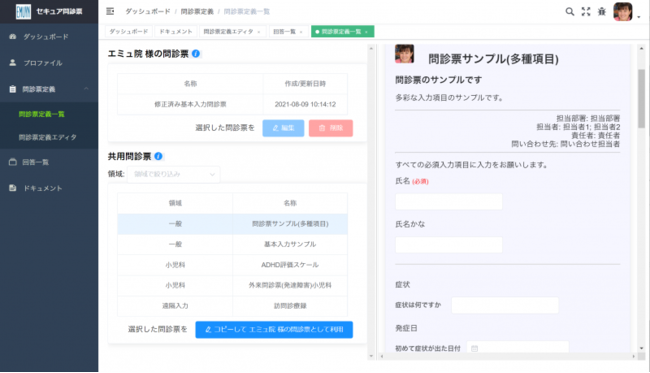 Emuyn セキュア問診票の管理アプリの画面