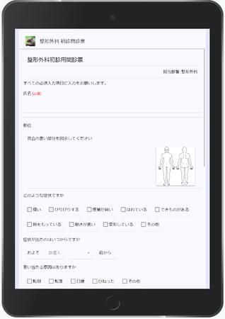 Emuyn セキュア問診票の問診票アプリの画面