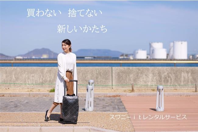 月々¥1,800~スワニーバックが購入出来ます。「分割払い」と「レンタル」を融合させた新しい形のサービスです。お試し3ヶ月使用後には送料不要で返品可能!
