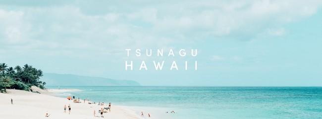 真のハワイの魅力を伝えるウェブマガジン「つなぐハワイ」開設 つなぐハワイのプレスリリース