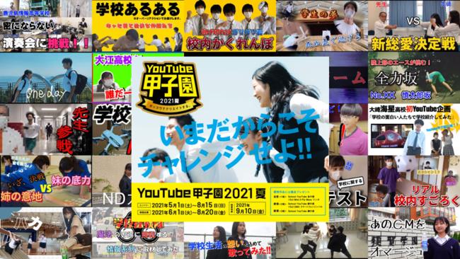 YouTube甲子園2021夏