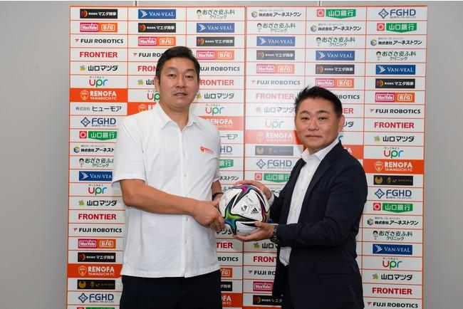 協定を締結したレノファ山口・河村社長(左)と弊社社長・小林司