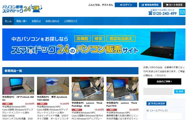 パソコン修理24・スマホドック24中古PC販売サイト