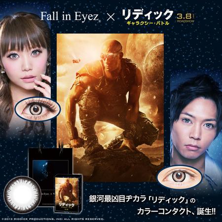 Fall in Eyez®」(フォーリンアイズ®)