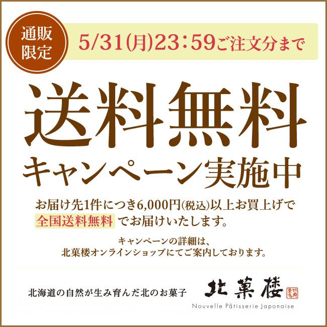 北菓楼「送料無料キャンペーン」実施中